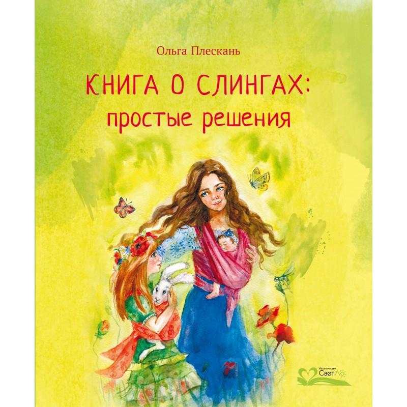 """Ольга Плескань """"Книга о слингах. Простые решения"""""""