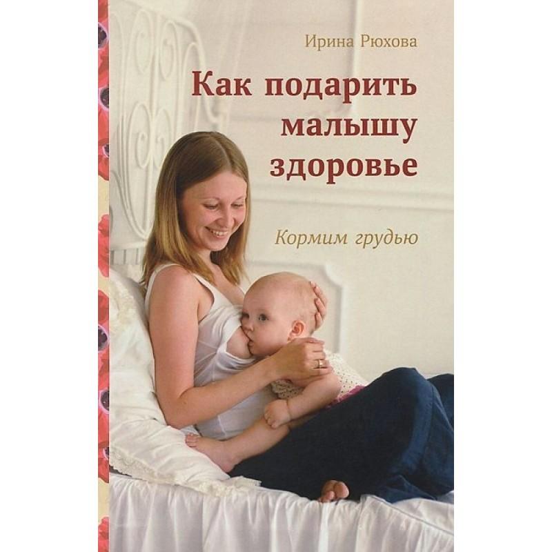 Как подарить малышу здоровье. Кормим грудью. Изд. 2