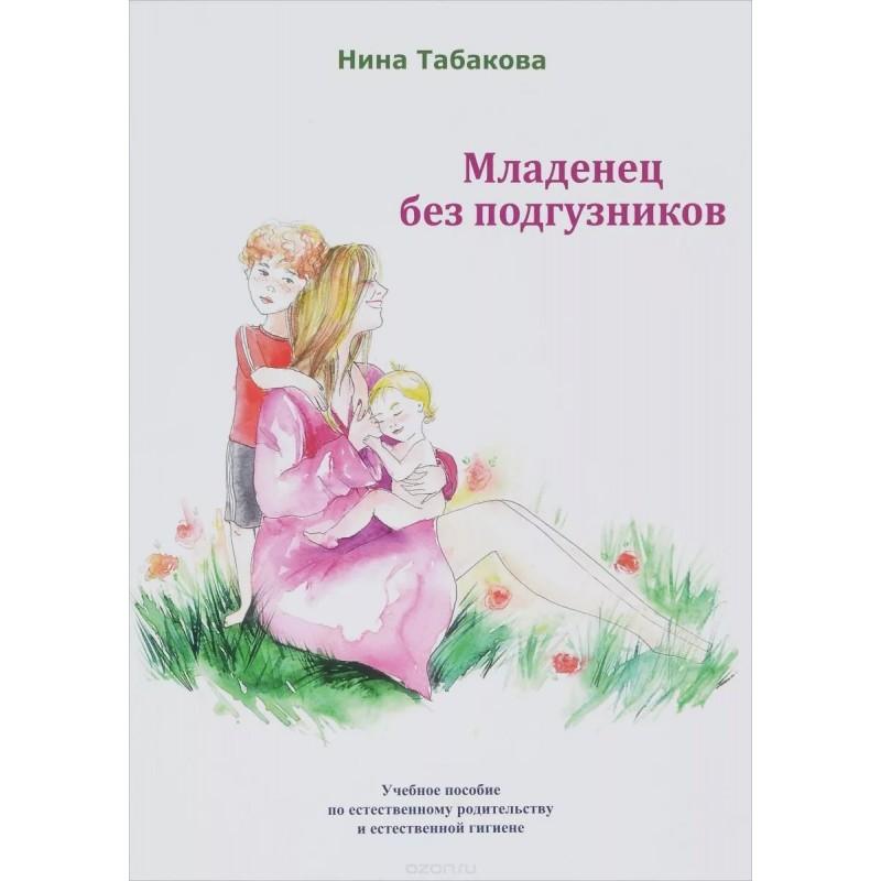 """Нина Табакова """"Младенец без подгузников"""""""