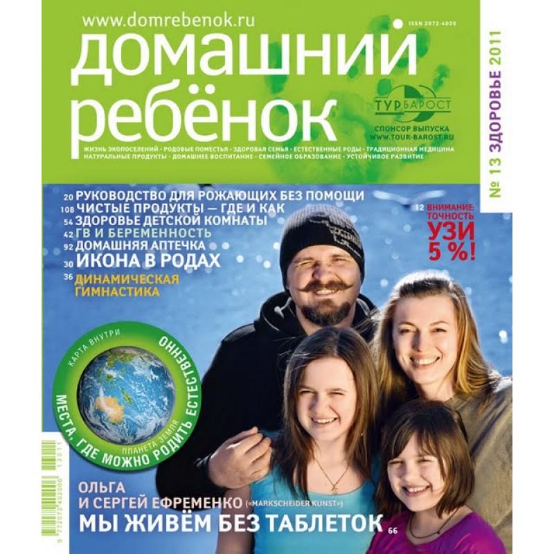 "Журнал ""Домашний ребенок"" № 13"