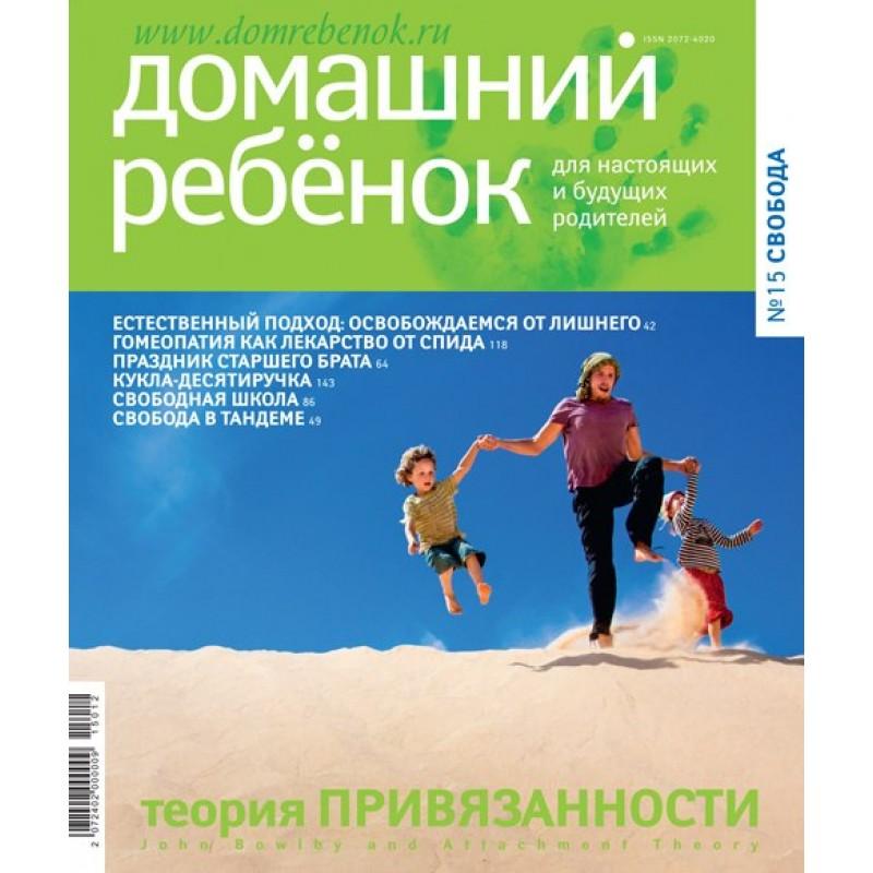 "Журнал ""Домашний ребенок"" № 15"