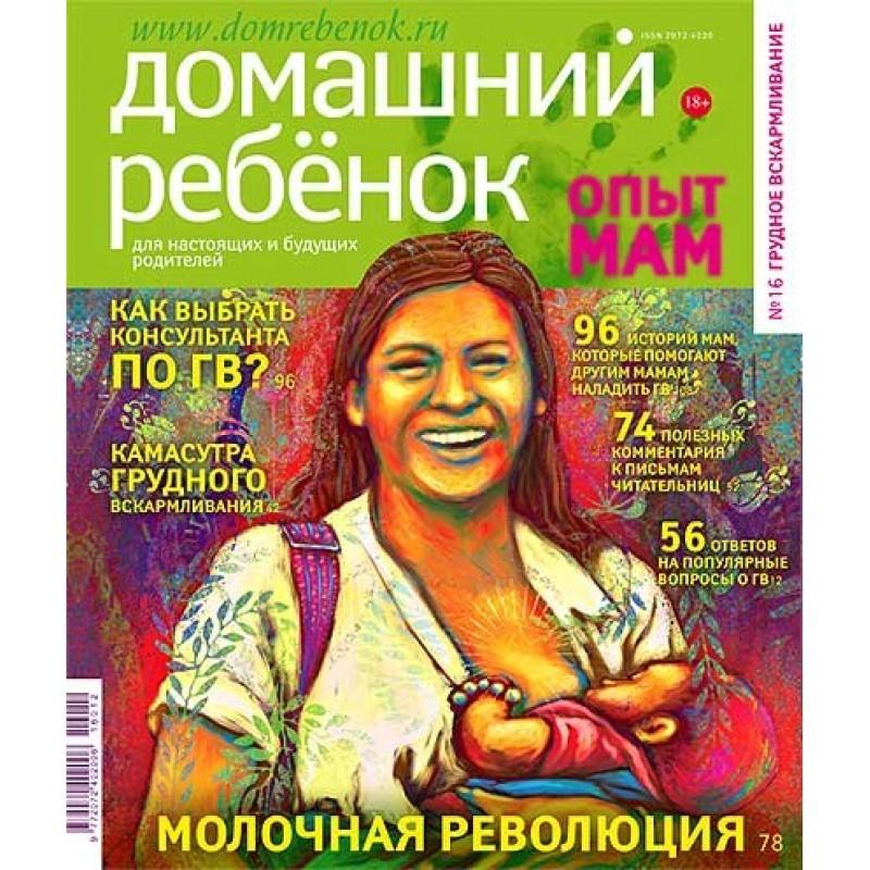 "Журнал ""Домашний ребенок"" № 16"