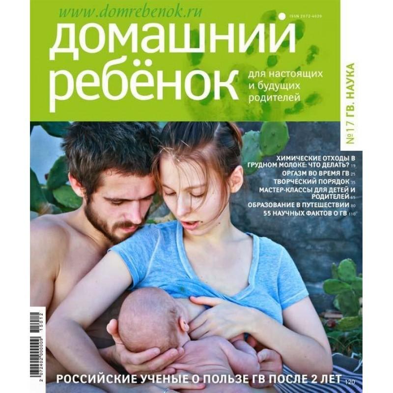 "Журнал ""Домашний ребенок"" № 17"