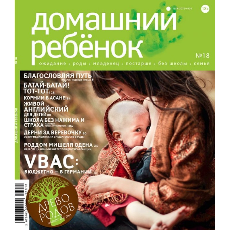 "Журнал ""Домашний ребенок"" № 18"