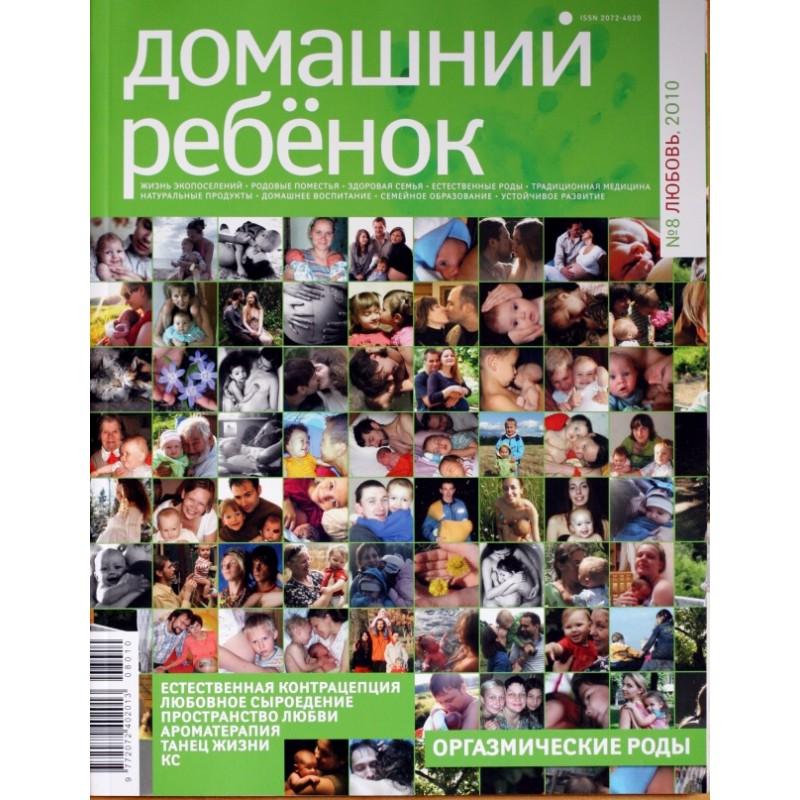 "Журнал ""Домашний ребенок"" № 8"