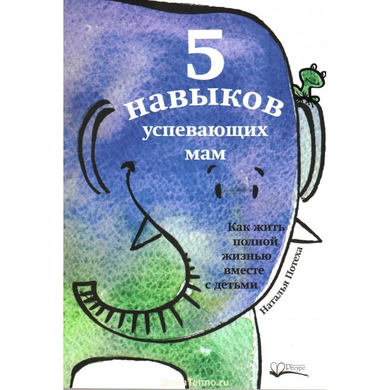 """Наталья Потеха """"5 навыков успевающих мам"""""""